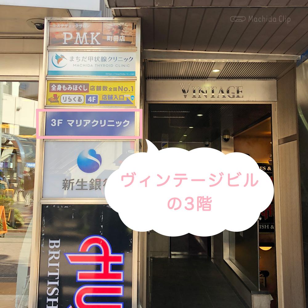町田マリアクリニックのアイキャッチの写真