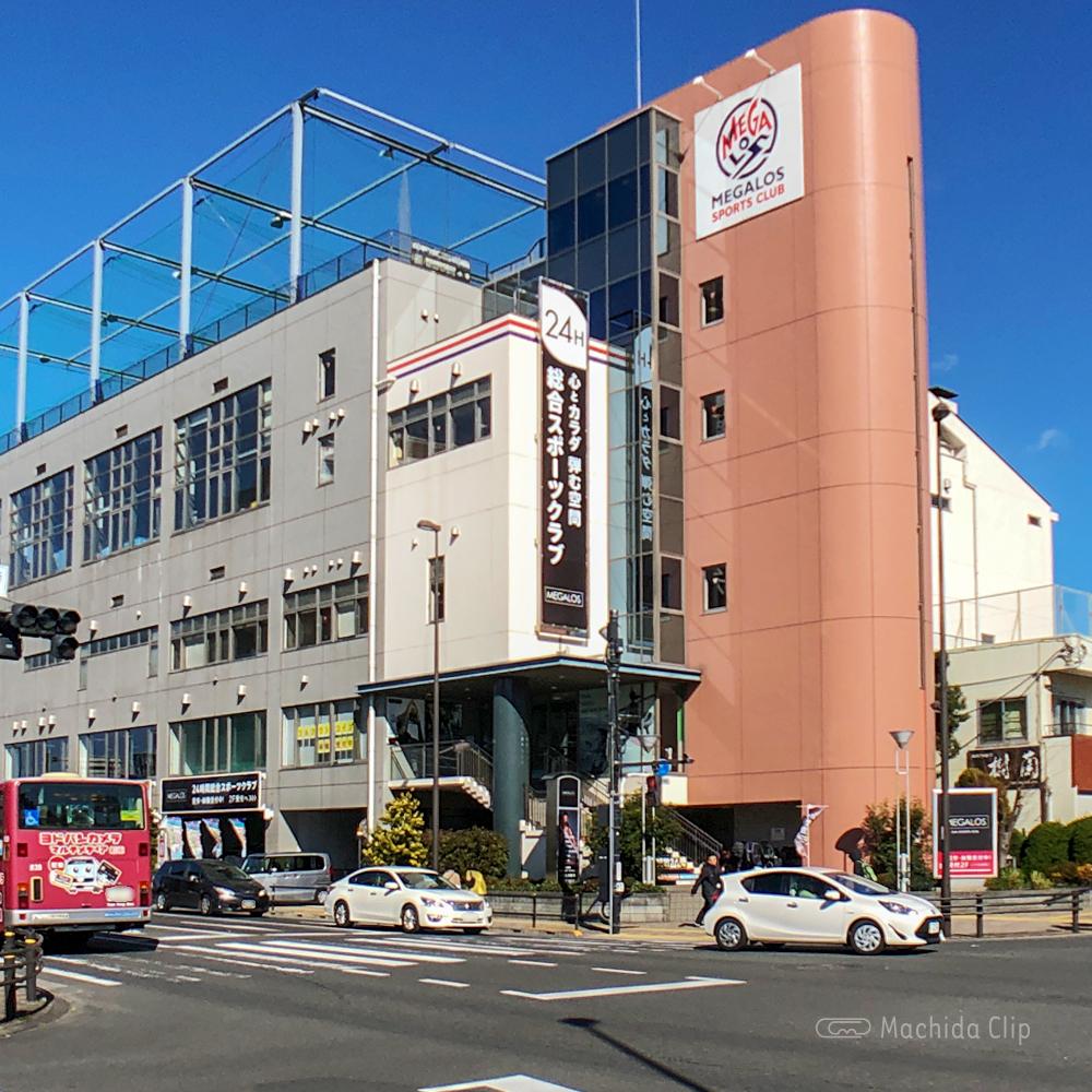 メガロスクロス 町田24店(ヨガ)の外観の写真