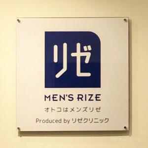 メンズリゼ 町田店 脱毛の予約方法・口コミ・料金・キャンペーン情報を実際に行って徹底解説の写真