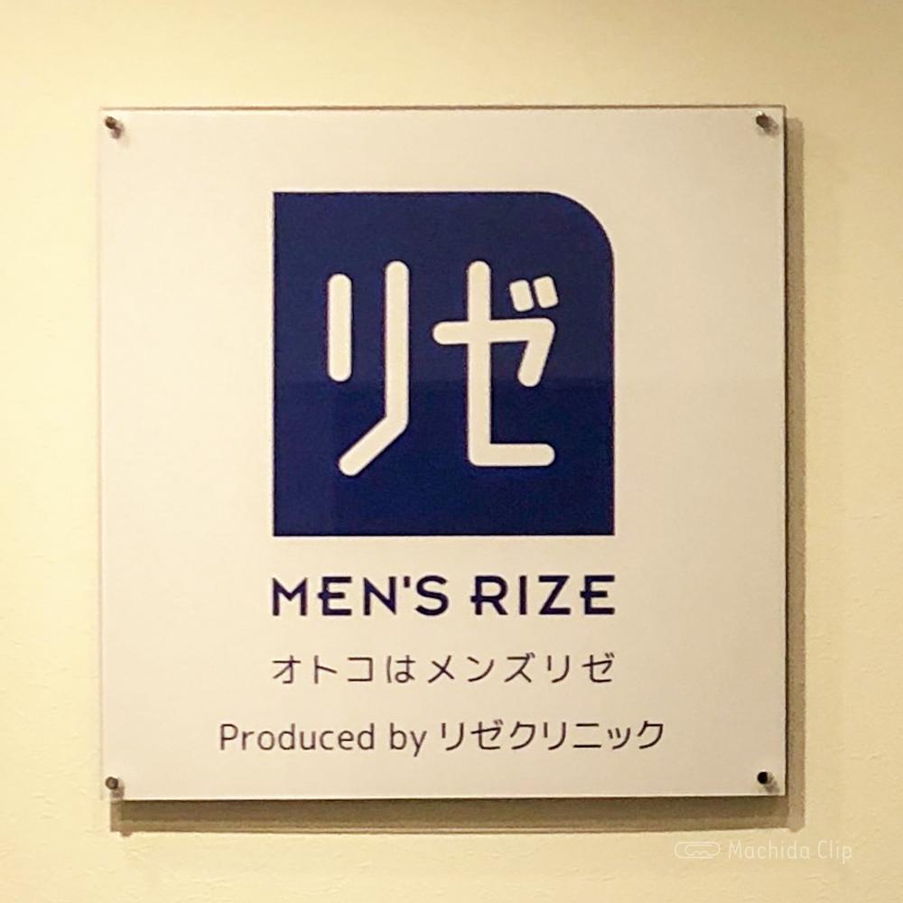 メンズリゼの看板の写真