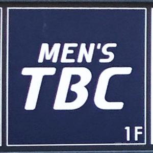 MEN'S TBC町田店 脱毛の予約方法・口コミ・料金・キャンペーン情報を実際に行って徹底解説の写真