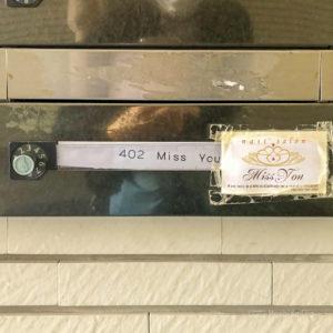 miss you(ミスユー)町田店 脱毛の予約方法・口コミ・料金・キャンペーン情報を実際に行って徹底解説の写真