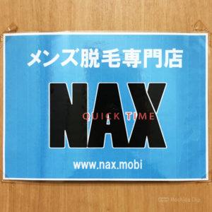 NAX(ナックス)町田店 脱毛の予約方法・口コミ・料金・キャンペーン情報を実際に行って徹底解説の写真