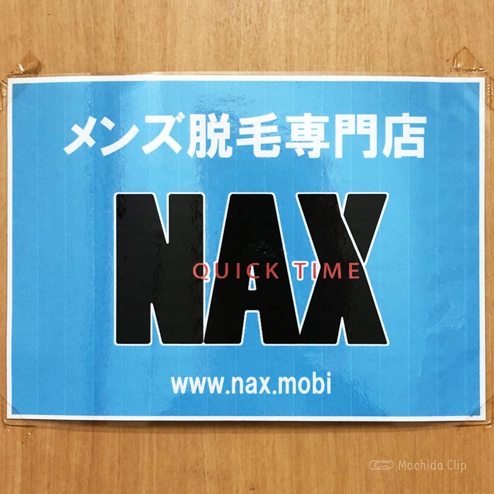 メンズ脱毛NAXの看板の写真