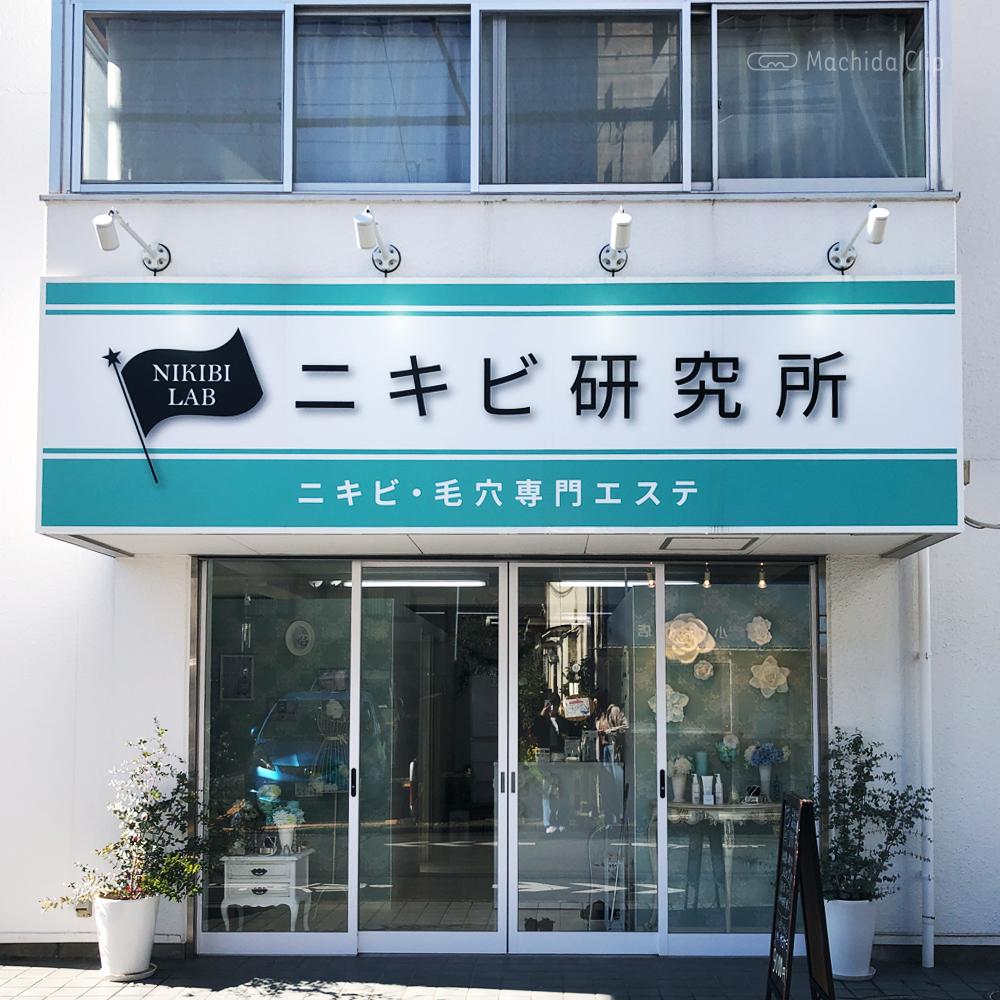 ニキビケア専門フェイシャル ニキビケア・毛穴研究所 町田店