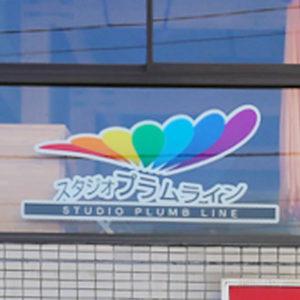 Studio プラムライン 町田で空中ヨガを体験できる!男女初心者OKの完全予約制教室の写真