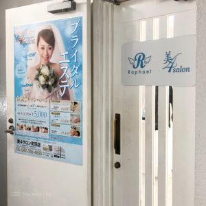 ラファエル町田店 脱毛の予約方法・口コミ・料金・キャンペーン情報を実際に行って徹底解説の写真