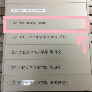 SBS TOKYO町田店 脱毛の予約方法・口コミ・料金・キャンペーン情報を実際に行って徹底解説の写真