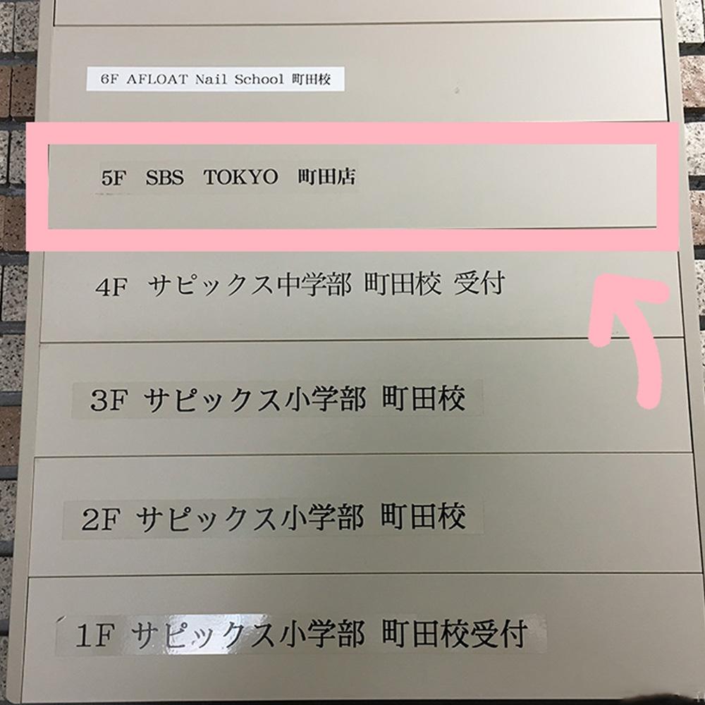 SBS TOKYO 町田店のアイキャッチの写真
