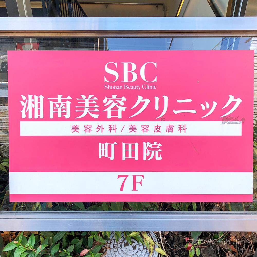 湘南美容クリニック 町田院の看板の写真