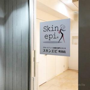 スキンエピ 町田店 脱毛の予約方法・口コミ・料金・キャンペーン情報を実際に行って徹底解説の写真