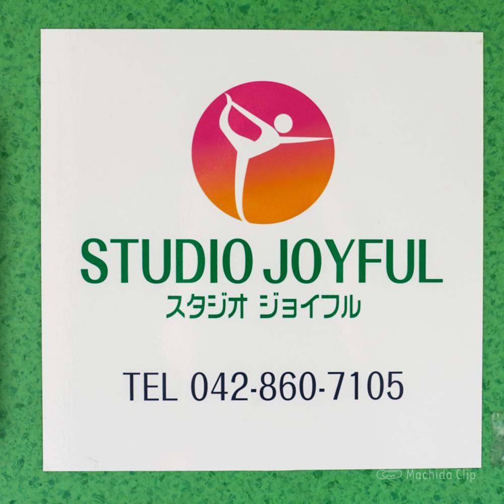 スタジオ ジョイフルの看板の写真