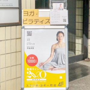 スタジオ・ヨギー 町田の看板の写真
