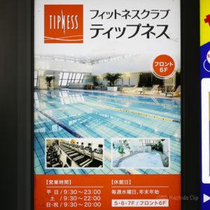 ティップネス 町田(ヨガ)の看板の写真