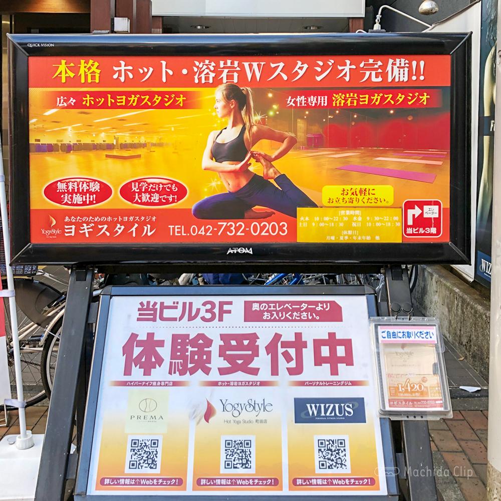 ヨギスタイル 町田の看板の写真