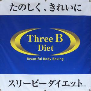 Three B Diet(スリービーダイエット)町田店で格闘技ダイエット!効果や料金を詳しく紹介!の写真