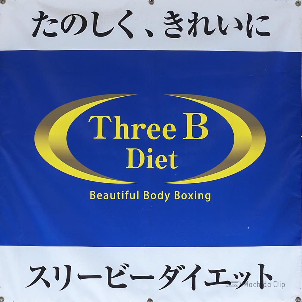 Three B Diet 町田店の看板の写真
