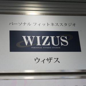 WIZUS(ウィザス)町田店 完全個室で低価格・高効率でトレーニングしたい人におすすめのパーソナルジムの写真