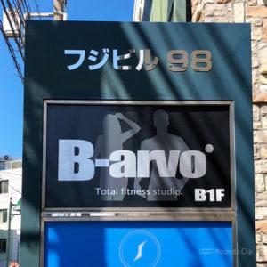 パーソナルトレーニングジム B-arvo町田店の看板の写真