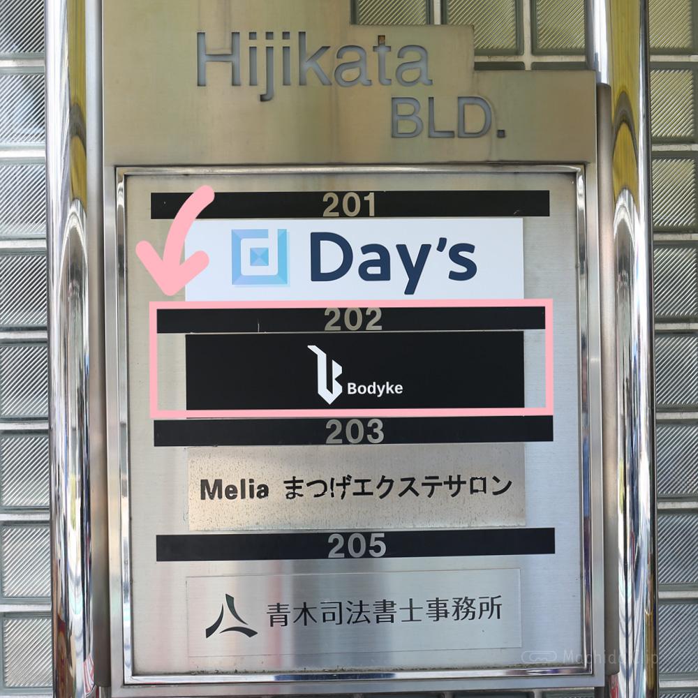 Bodyke 町田店のアイキャッチの写真
