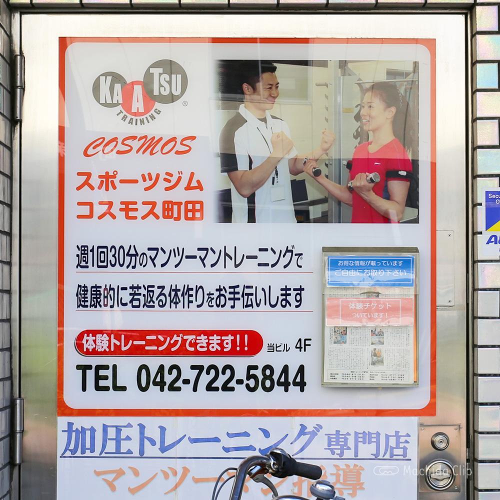 スポーツジムコスモス「町田店」の看板の写真