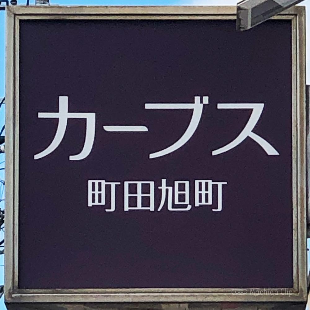 カーブス 町田旭町の看板の写真