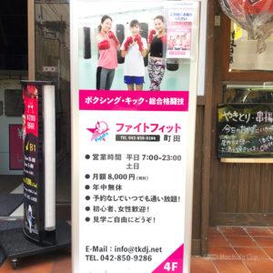 ファイトフィット町田で格闘技ダイエット!効果や料金を詳しく紹介!の写真