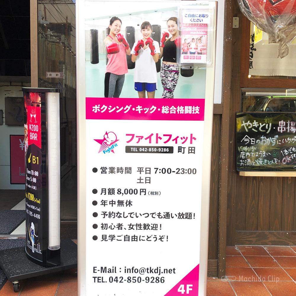 ファイトフィット町田の看板の写真