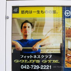 ゴールドジム 町田の看板の写真