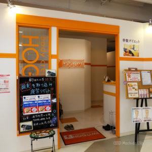 HOGUMI(ホグミ)ジョルナ町田店 美容や整体もできるジムでトレーニングしたい人におすすめのパーソナルジムの写真