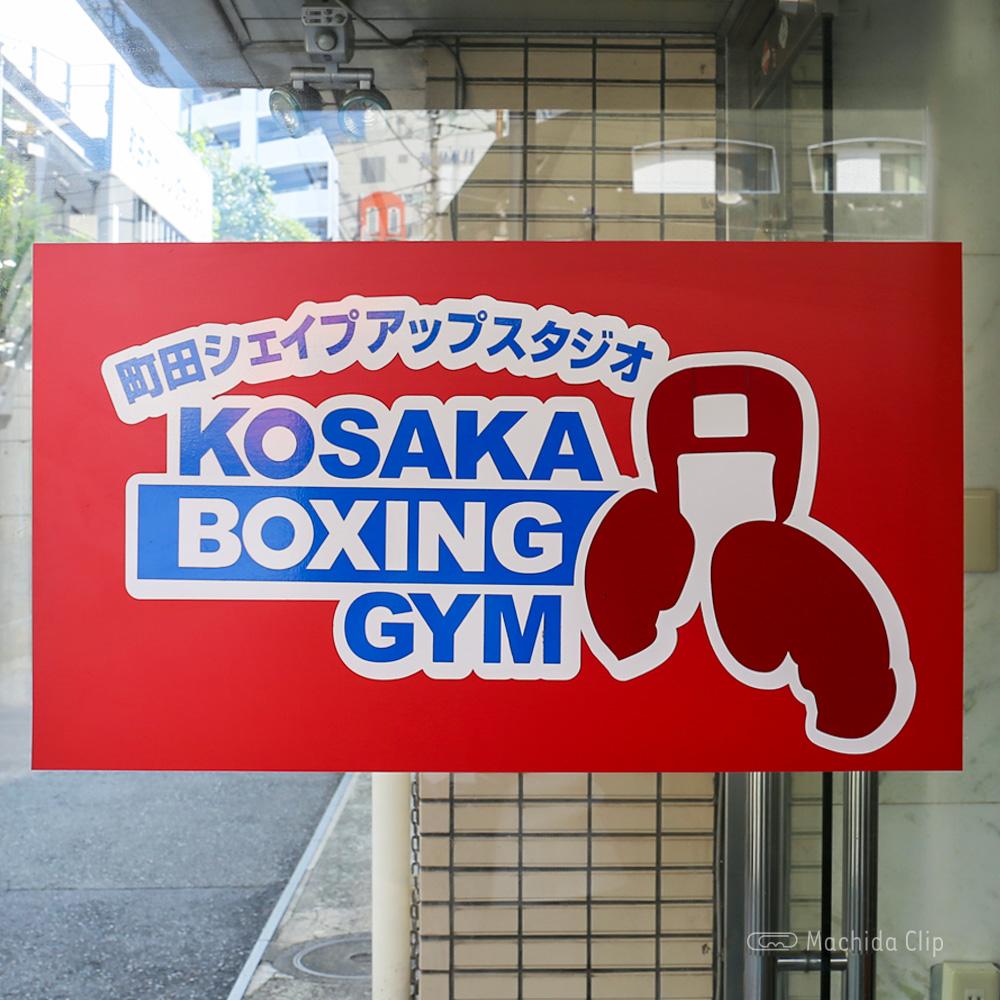 コサカボクシングの看板の写真