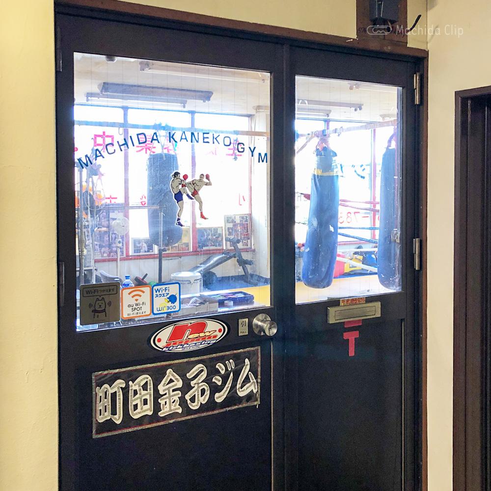 町田金子ジムの入口の写真