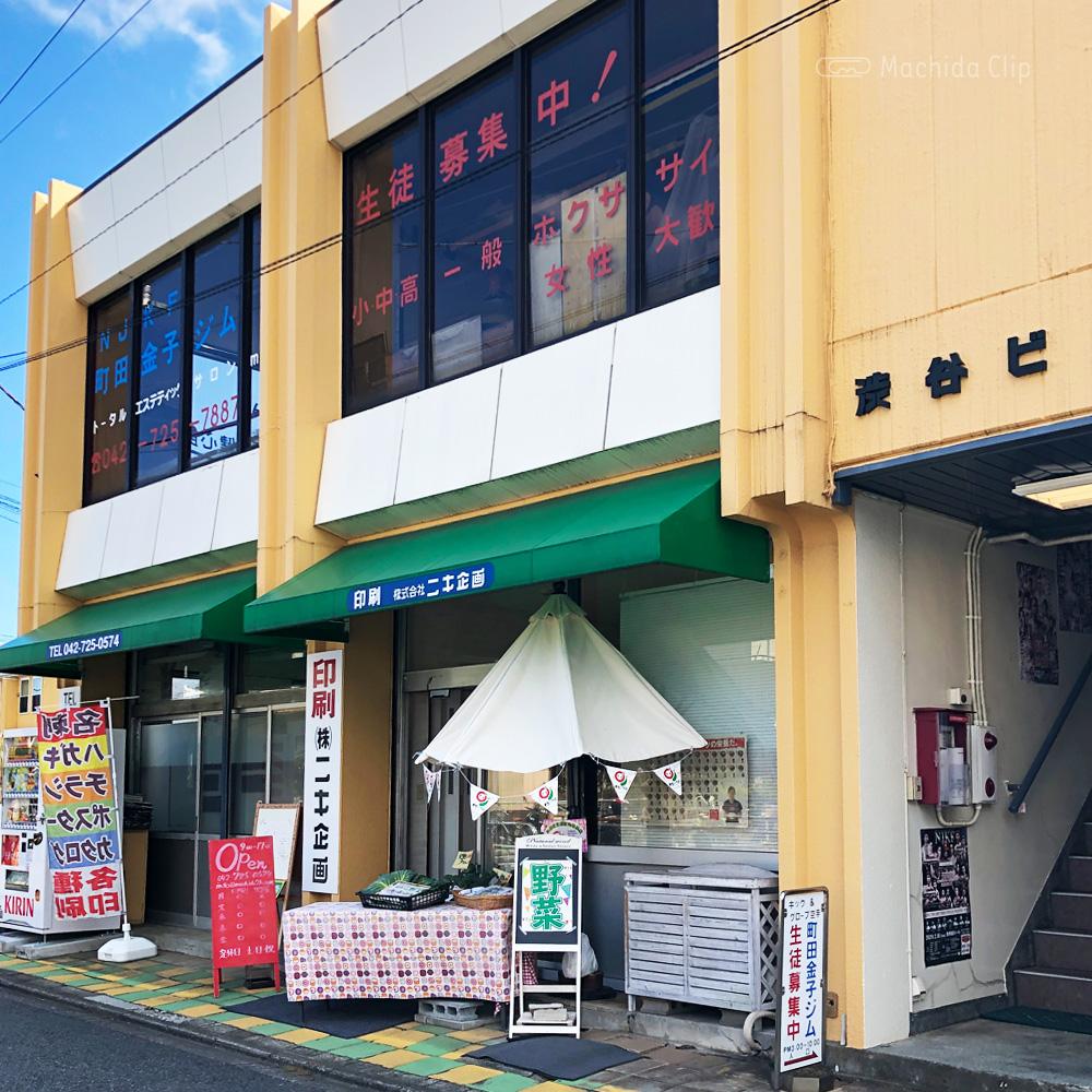 町田金子ジムの外観の写真