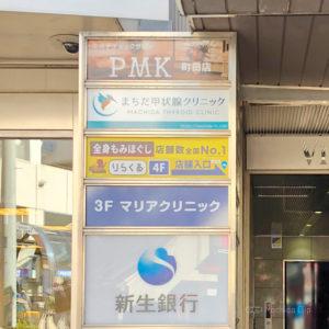 町田マリアクリニック 脱毛の予約方法・口コミ・料金・キャンペーン情報を実際に行って徹底解説の写真
