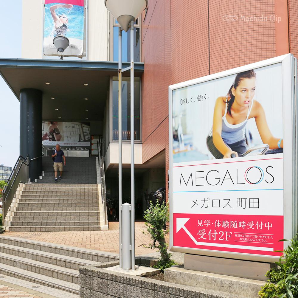 メガロス 町田店の外観の写真