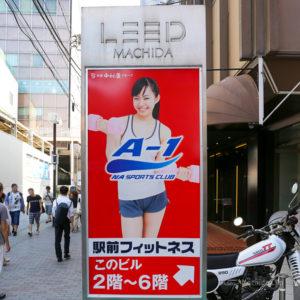 NAスポーツクラブA-1 町田店の看板の写真