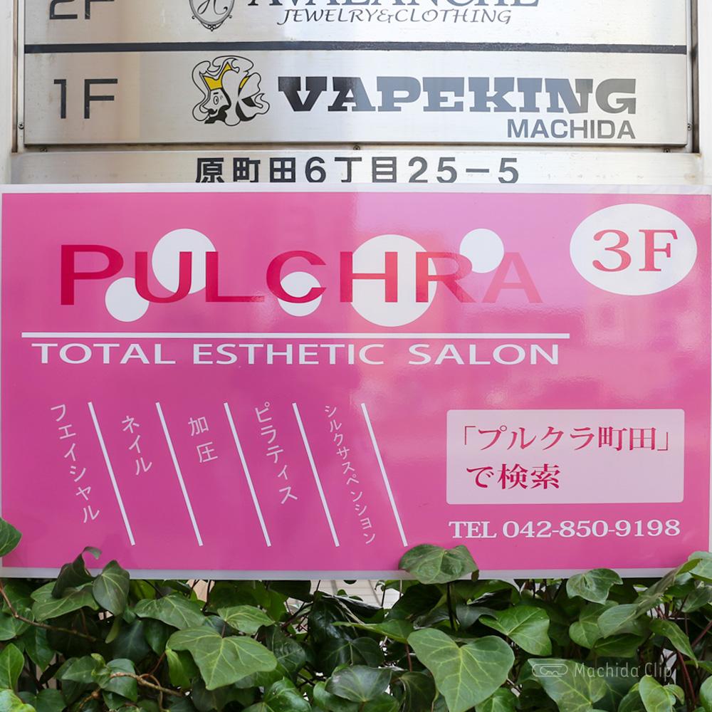 PULCHLA(プルクラ)の看板の写真
