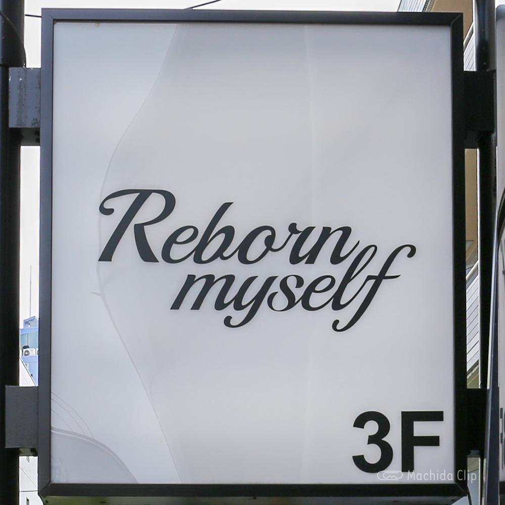リボーンマイセルフ 町田店の看板の写真