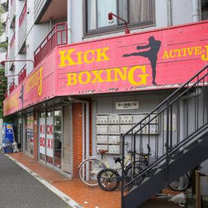 サバーイ(Sabai)町田で格闘技ダイエット!効果や料金を詳しく紹介!の写真