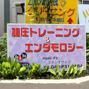スタジオサイズ(studio S'z)町田店 効果や料金を詳しく紹介!の写真