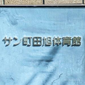 サン町田旭体育館 サン町田旭体育館の看板の写真