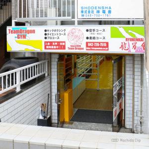 チームドラゴンジム(Team Dragon Gym)町田で格闘技ダイエット!効果や料金を詳しく紹介!の写真