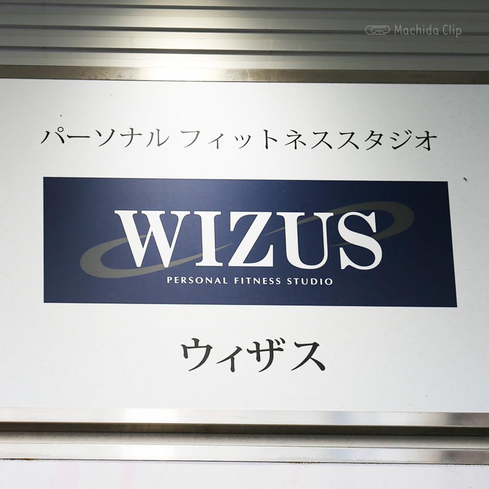 パーソナルフィットネススタジオ WIZUS 町田店の看板の写真