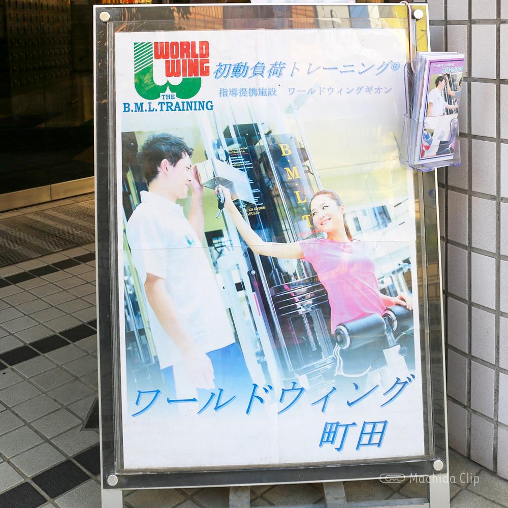 ワールドウィング 町田の看板の写真
