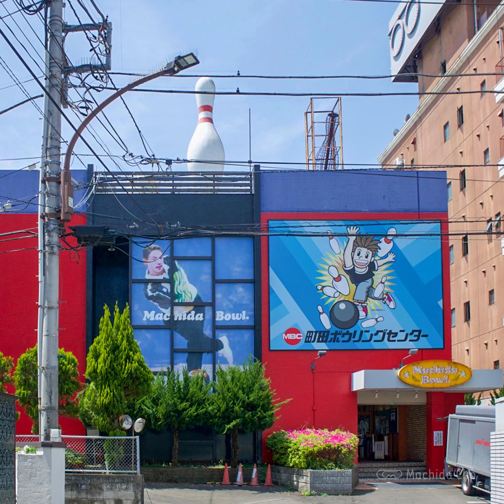 町田ボウリングセンターの外貨写真
