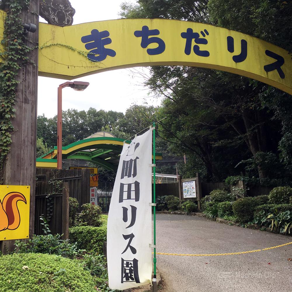 町田リス園の外観の写真