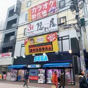 カラオケ歌広場 町田東口店の外観の写真