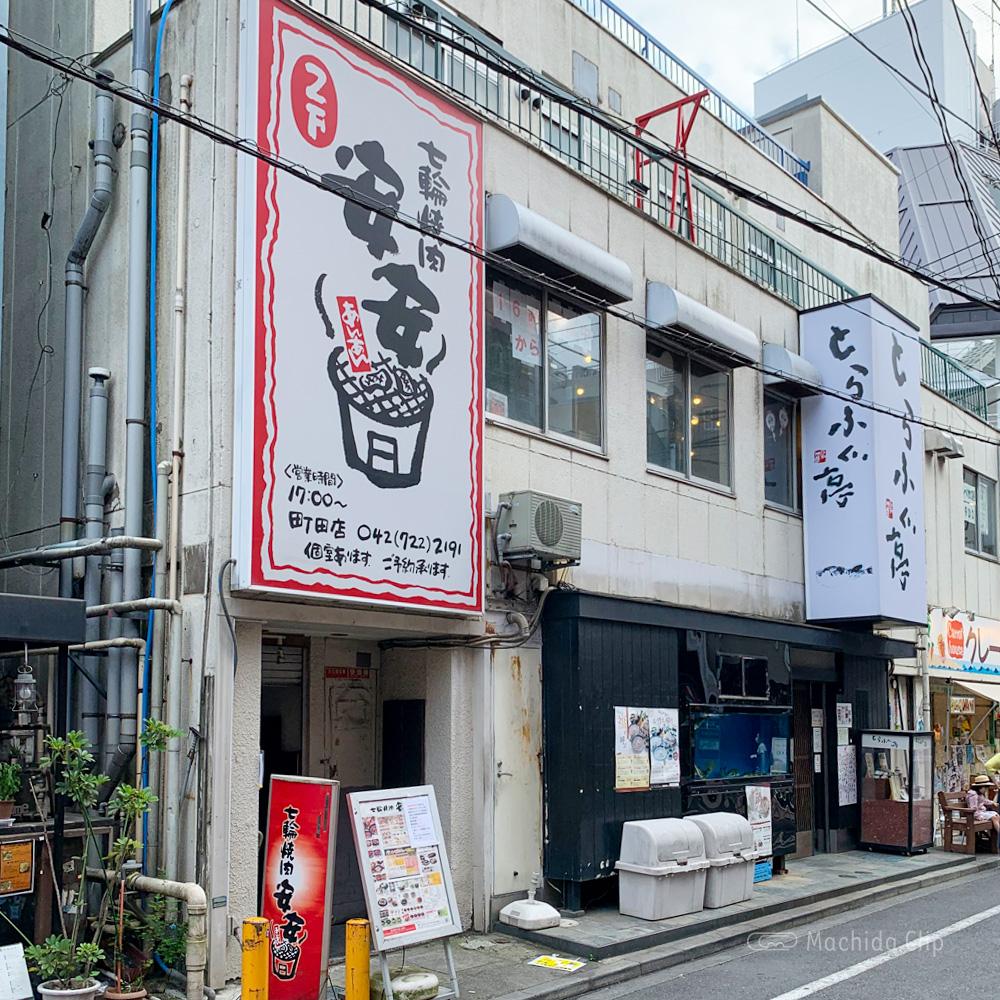 安安 町田店の外観の写真