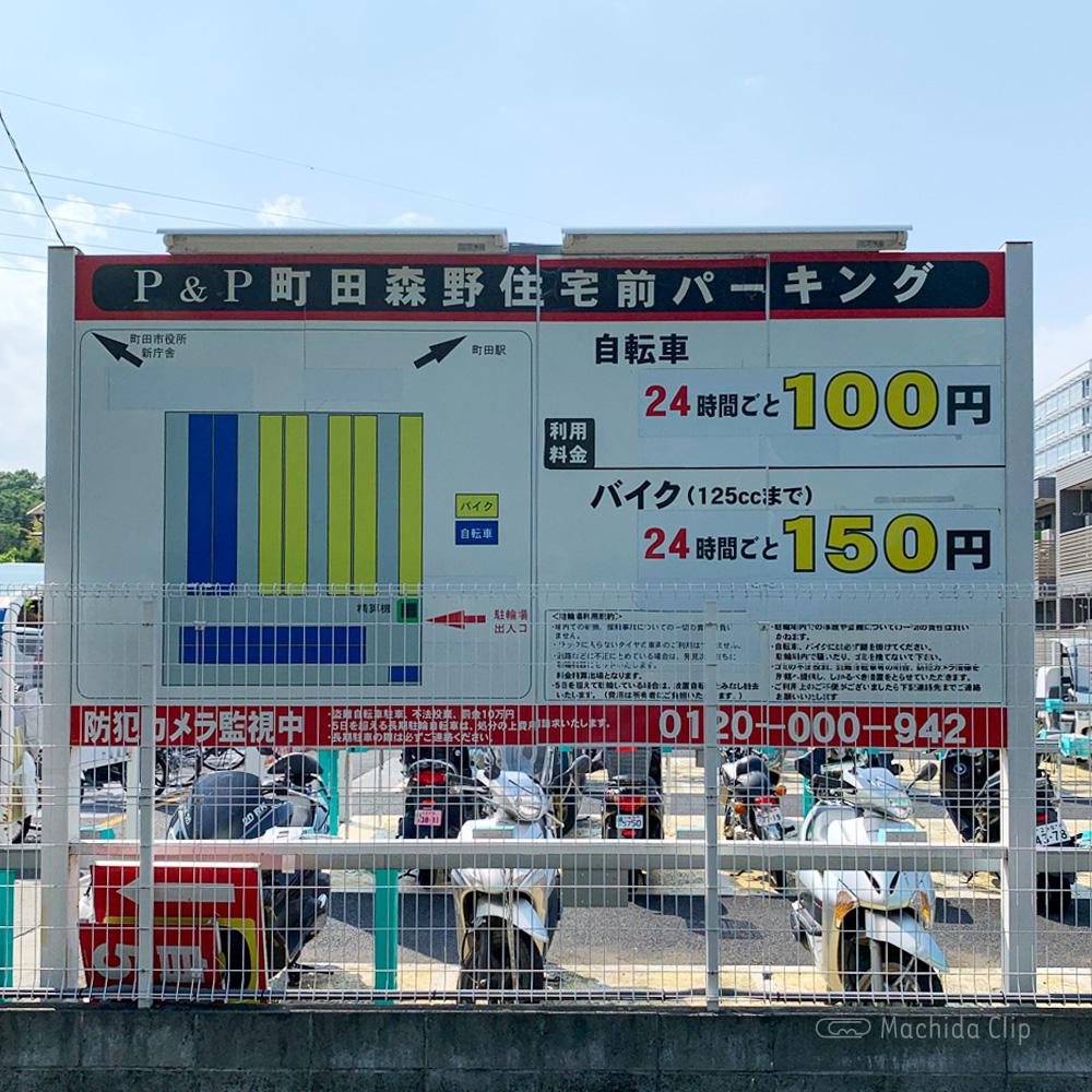 P&P町田森野住宅前パーキングの看板の写真