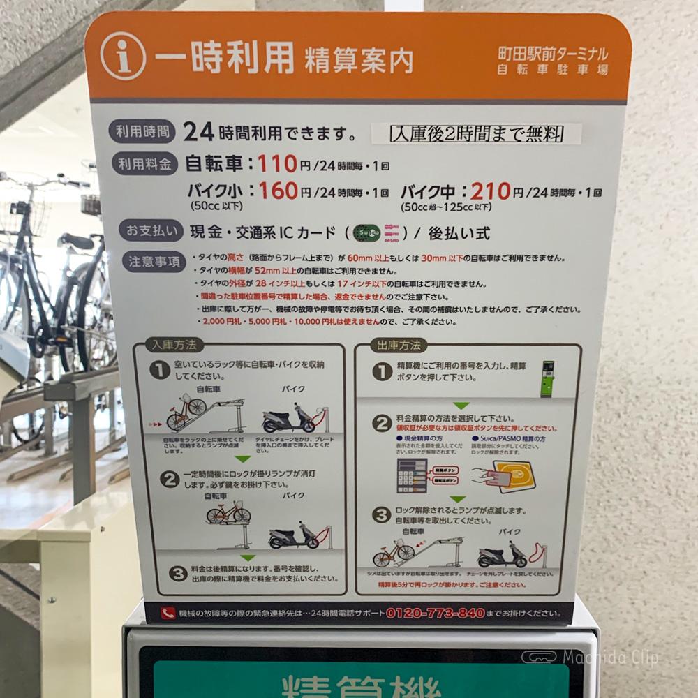 町田ターミナル自転車駐車場の看板の写真